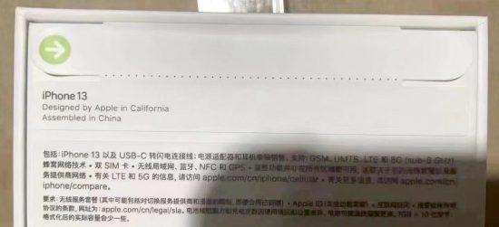 iPhone-13-box-paper-tab